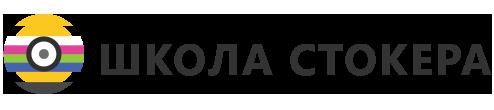 Школа стокера — информация и новости из мира микростоков