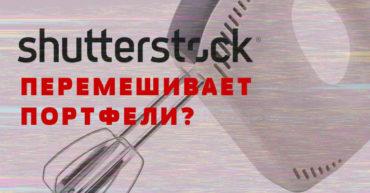 шатерсток shutterstock микростоки аналитика